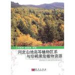【正版新书直发】河北山地植物区系与珍稀濒危植物资源 王振杰,赵建成 科学出版社9787030288929