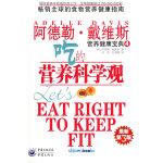 营养健康宝典4吃的营养科学观