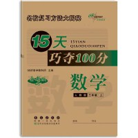 15天巧夺100分数学三年级 上册21秋(人教版)全新版