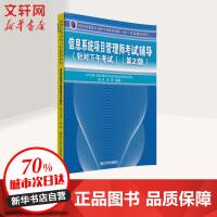 信息系统项目管理师考试辅导:针对下午考试(第2版) 曹济,温丽