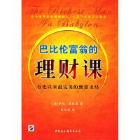【旧书二手书85成新】巴比伦富翁的理财课 (美)克拉森;比尔李 中国社会科学出版社(当天发)