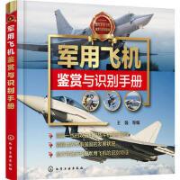 【XSM】军用飞机鉴赏与识别手册 王强 化学工业出版社9787122269720