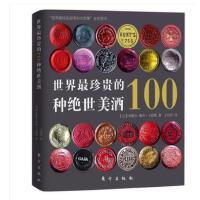 世界100种绝世美酒 米歇尔-雅克・卡瑟耶 书店 葡萄酒、香槟酒书籍 畅想畅销书
