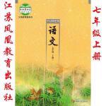 江苏版苏教版初中语文教材/课本/教科书七年级上册 初一上册义务