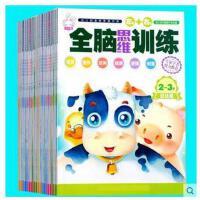全脑思维训练2-3-4-5-6岁左右脑潜能开发宝宝幼儿童益智早教书籍全16册