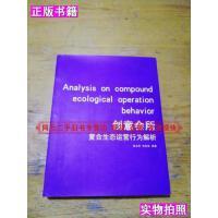 【二手九成新】创意会所复合生态运营行为解析张合军江苏科学技术出版社