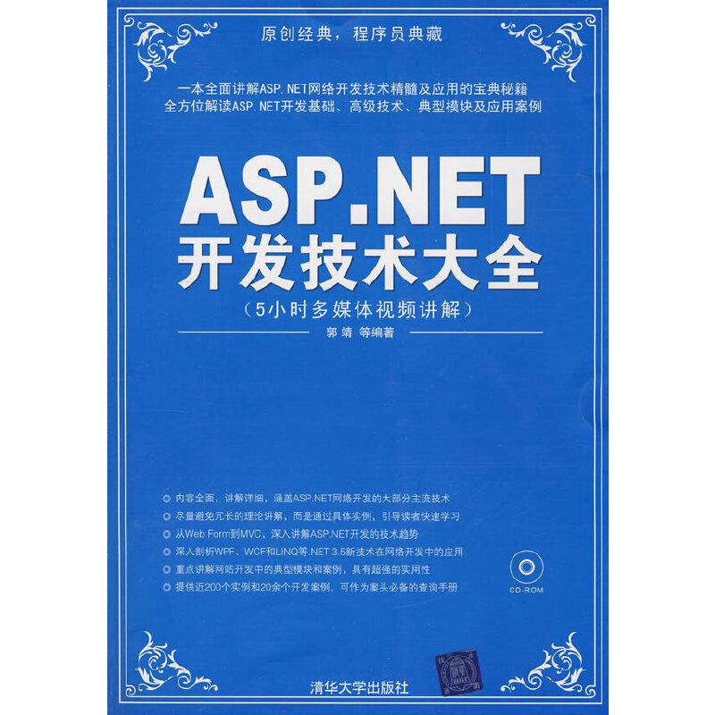 ASP.NET开发技术大全(配光盘)