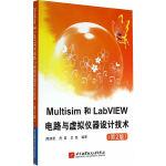 Multisim和LabVIEW电路与虚拟仪器设计技术(第2版)