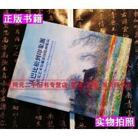 【二手九成新】从巴比松到印象派克拉克艺术法国绘画精品展上海博物馆 编上海书画出版社