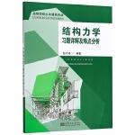 结构力学习题详解与难点分析(高等学校土木建筑专业应用型本科系列规划教材)
