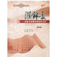 濯锦录――名宿与旧事中的百年川大(第四卷)