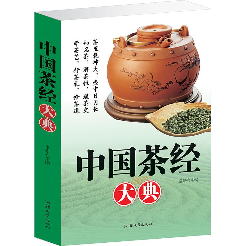图书 中国茶经大典 大厚本419页 中国茶叶文化 中华茶道书籍 中国 原装正版 当天发货