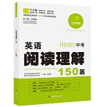 开心英语・英语阅读理解150篇・中考 (第6版)