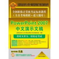 全国职称计算机考试标准教程(全真考场模拟+超大题库)――PowerPoint 2007中文演示?
