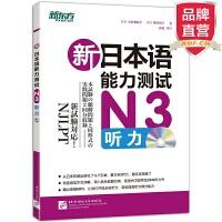 [包邮]新日本语能力测试N3听力(附MP3光盘)复习N3听力专项,有这本就够了【新东方专营店】