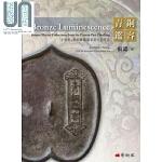 青铜�a容:「今昔居」青铜藏镜�a赏与文化研究 港台原版 张错 著 艺术家