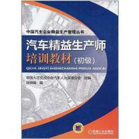 【二手旧书8成新】汽车精益生产师培训教材 徐明强 机械工业 9787111342533