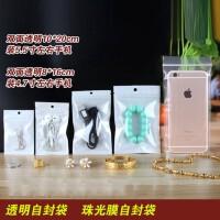 白色珠光膜铝箔拉骨袋面膜自封透明密封手机饰品塑料包装袋家居日用收纳用品收纳袋