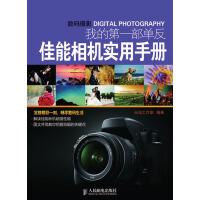 我的第一部单反――佳能相机实用手册(不提供光盘内容)