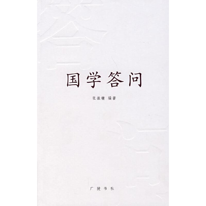 国学答问(图文本)