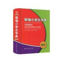 新编小学生字典(彩色版)(32开)