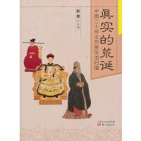 真实的荒诞――中国二十帝王另类生活扫描