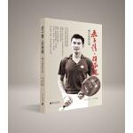 赤子情・羽球魂――傅汉洵回忆录