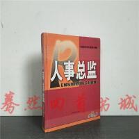 【正版旧书8成新】 正版旧书人事总监 杨海波(第二卷)吉林电子出版社