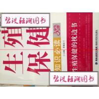 【旧书二手书9成新】生殖保健知识必读300苏富达主编福建科学技术出版社