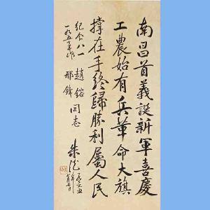 伟大的马克思主义者,伟大的无产阶级革命家,政治家军事家,中国人民解放军的重要缔造者之一,中华人民共和国开国元勋朱德(书法)