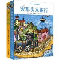 米切尔 恩德作品典藏(共2册)火车头大旅行/十三海盗