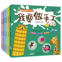 3-6岁趣味手工大全(新版)(套装共6册)