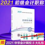 初级会计职称考试教材2021 2021年初级会计专业技术资格考试 经济法基础
