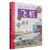 我的第一套科学启蒙书・妙趣科学立体书(儿童版)21:飞机 [3-6岁]