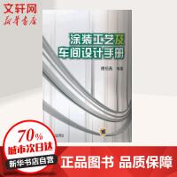 涂装工艺及车间设计手册 傅绍燕