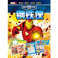 超级英雄故事游戏书・钢铁侠