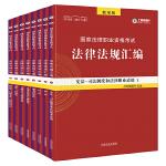 司法考试2018 2018国家法律职业资格考试指南针法律法规汇编(全8册)指南针法条攻略