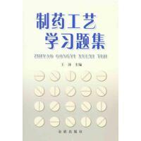 制药工艺学习题集 金盾出版社
