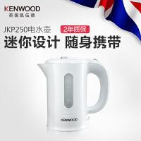 KENWOOD/凯伍德 JKP250 旅行出国随身便携式迷你电热水壶0.5L