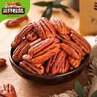 【三只松鼠_碧根果仁165g】坚果山核桃长寿果仁零食