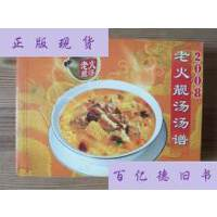 【二手旧书9成新】老火靓汤汤谱 2008 /康师傅 不详