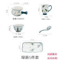 【家装节 夏季狂欢】日式早餐餐具陶瓷家用碗碟儿童烘焙麦片粥带把碗盘可爱一人食套装