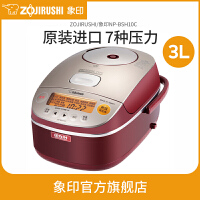 ZOJIRUSHI/象印 NP-BSH10C 日本进口3L多功能电饭锅IH压力电饭煲