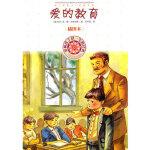【新书店正版】爱的教育(意)阿米琪斯,王干卿人民文学出版社9787020080496