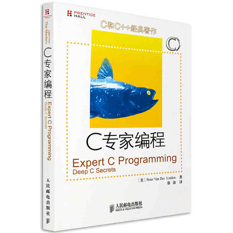 C 专家编程(,c语言入门宝典!C编程语言经典之作!) C编程语言程序设计经典著作 C语言入门软件开发宝典 C陷阱与缺陷 C和指针系列丛书