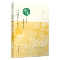 """庙堂与江湖:宋代诗学的空间(日本汉学家""""近世""""中国研究丛书)"""