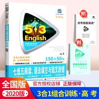 2020版五三高考英语 150+50篇 七选五阅读、语法填空与短文改错 3合1 全国各地高考适用 高考英语辅导练习资料