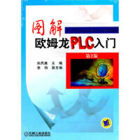 【旧书二手书9成新】单册 图解欧姆龙PLC入门(第2版) 郑凤翼 9787111346128