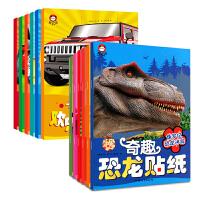 小车迷汽车故事书贴纸书+儿童恐龙故事贴纸书 套装12册 儿童贴纸游戏书