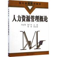 人力资源管理概论(现代管理系列教材)
